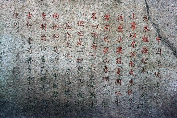 chinoiseries-b.jpg