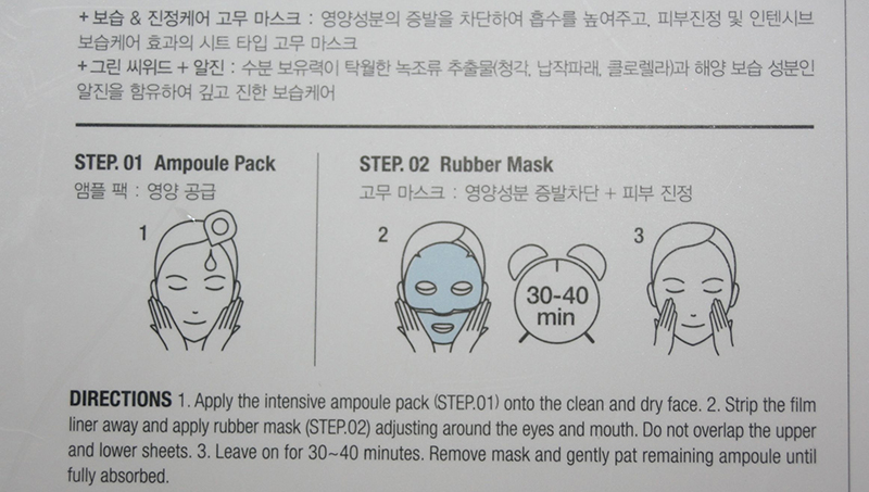 mode d'emploi masque Dr Jart